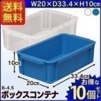 BOXコンテナ ボックスコンテナ B-4.5 10個セット アイリスオーヤマ 小物収納 コンテナボックス 収納ケース 収納ボックス 工具ケース