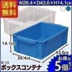 BOXコンテナ ボックスコンテナ B-13 5個セット アイリスオーヤマ 小物収納 コンテナボックス 収納ケース 収納ボックス 工具ケース