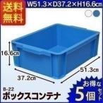 ショッピングBOX BOXコンテナ B-22 5個セット アイリスオーヤマ 小物収納 コンテナボックス 収納ケース 収納ボックス 工具ケース