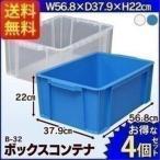 ショッピングBOX BOXコンテナ B-32 4個セット アイリスオーヤマ 小物収納 コンテナボックス 収納ケース 収納ボックス 工具ケース