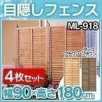 送料無料 日よけ目隠しフェンスにも使える幅90cmの木製トレリス