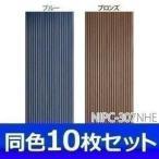 ポリカ波板 NIPC-307NHE 10枚セット アイリスオーヤマ(代引・同梱不可)