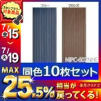 ポリカ波板 NIPC-607NHE 10枚セット アイリスオーヤマ(代引・同梱不可)