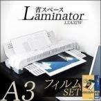 ラミネーター A3 本体 フィルムセット LTA32W アイリスオーヤマ
