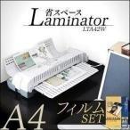 ラミネーター 本体 A4 LTA42W フィルム付き アイリスオーヤマ