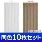 波板 ポリカーボネート製・エンボス加工 10枚セット アイリスオーヤマ(代引・同梱不可)