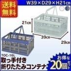 折りたたみコンテナ 取手付 TOC-16L×20個セット アイリスオーヤマ おしゃれ プラスチック 収納ケース 折りたたみ 買い物かご