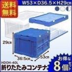ハード折りたたみコンテナフタ一体型 HDOH-40L 8個セット アイリスオーヤマ プラスチック 収納ボックス 書類収納