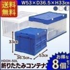 ハード折りたたみコンテナ(フタ一体型) HDOH-50L 8個セット アイリスオーヤマ コンテナボックス 収納ボックス 書類収納