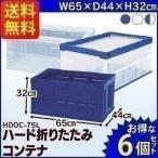ハード折りたたみコンテナ HDOC-75L×6個セット コンテナ収納ボックス 収納 折りたたみ 書類収納 衣類 収納ボックス