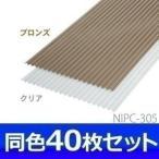 ショッピング軽量 ポリカ波板 軽量 NIPC-305 40枚セット アイリスオーヤマ(代引・同梱不可)
