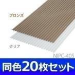 ポリカ波板 軽量 NIPC-405 20枚セット アイリスオーヤマ(代引・同梱不可)