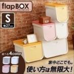 フラップボックス  2個セット 収納ケース 収納ボックス 衣装ケース FLP-S アイリスオーヤマ(あすつく)