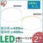 ショッピング小型 小型LEDシーリングライト ライト 天井 照明 天井照明器具 照明器具 2個セット 450・400lm SCL4L-E・SCL4N-E アイリスオーヤマ