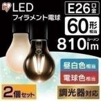 ショッピングLED LEDフィラメント電球 E26 60W相当 LDA7N-G/D・LDA7L-G/D 2個セット アイリスオーヤマ