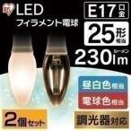 ショッピングLED LEDフィラメント電球 E17 25W相当 LDC2N-G-E17/D・LDC2L-G-E17/D 2個セット アイリスオーヤマ