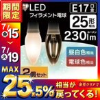 ショッピングLED LEDフィラメント電球 E17 25W相当 LDC2N-G-E17・LDC2L-G-E17 2個セット アイリスオーヤマ