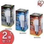 ショッピングled電球 LED電球 E26 広配光タイプ 100形相当 LDA13D-G-10T4・LDA14N-G-10T4・LDA15L-G-10T4 アイリスオーヤマ 2個セット(あすつく)
