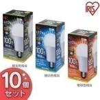 ショッピングled電球 LED電球 E26 広配光タイプ 100形相当 LDA13D-G-10T4・LDA14N-G-10T4・LDA15L-G-10T4 アイリスオーヤマ 10個セット(あすつく)
