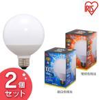 ショッピングLED電球 LED電球 照明 電球 LED  E26 ボール球 広配光 100形相当 LDG11N-G-10V5・LDG11L-G-10V5 アイリスオーヤマ 2個セット