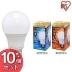 ショッピングled電球 LED電球 照明 電球 LED  E26 広配光 調光 40形相当 LDA5N-G/D-4V3・LDA5L-G/D-4V3 アイリスオーヤマ 10個セット