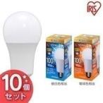ショッピングled電球 LED電球 照明 電球 LED  E26 広配光 調光 100形相当 LDA13N-G/D-10V3・LDA13L-G/D-10V3 アイリスオーヤマ 10個セット