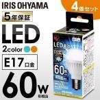 ショッピングled電球 LED電球 E17 4個セット 60W形相当 広配光タイプ LDA7N-G-E17-6T42P・LDA8L-G-E17-6T42P 昼白色 電球色 アイリスオーヤマ