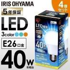 ショッピングled電球 LED電球 E26 広配光タイプ 40形相当 LDA4N・L-G-4T4 昼白色・電球色 4個セット アイリスオーヤマ(あすつく)