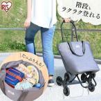 ショッピングキャリー3輪&ラージトートバッグセット SHPC-T アイリスオーヤマ