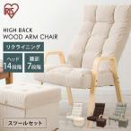 椅子 おしゃれ チェア 安い 一人掛け リクライニング スツール 収納 2点セット ウッドアームチェア ブラウン グレー ベージュ アイリスオーヤマ
