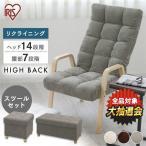 椅子 おしゃれ チェア 安い 一人掛け リクライニング スツール 収納 3点セット ウッドアームチェア ブラウン グレー ベージュ アイリスオーヤマ