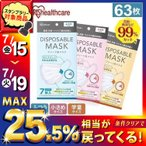 マスク 不織布 使い捨てマスク 送料無料 アイリスオーヤマ ふつうサイズ 小さめサイズ 学童 子供 30枚入 ディスポーザブル 20PN-30PM