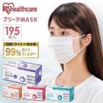 マスク 不織布 小さめ 白 大きめ 3個セット 子供用 大きめ 不織布マスク プリーツマスク 65枚入 PN−NV65 学童 ゆったり アイリスオーヤマ