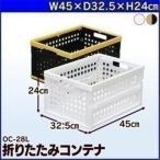 コンテナボックス 折りたたみ OC-28L アイリスオーヤマ プラスチックコンテナ 折りたたみコンテナ プラスチック 収納ボックス 書類収納 小物収納