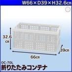 おりたたみコンテナ OC-70L ナチュラル アイリスオーヤマ コンテナボックス プラスチックコンテナ 折りたたみコンテナ 収納ボックス 書類収納