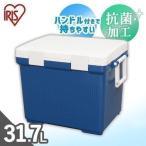クーラーボックス 保冷 保冷ボックス アイリスオーヤマ レジャー 部活 海 CL-32 レッド ブルー /ホワイト