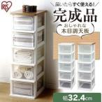 ウッドトップチェスト WTS-305 アイリスオーヤマ 5段(あすつく)