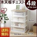 ウッドトップチェスト WTW-544 アイリスオーヤマ 4段 幅55.6cm プラスチック 衣装ケース 完成品 おしゃれ 収納ボックス 衣替え プラスチック(あすつく)
