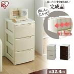 スリムチェスト 家具 おしゃれ 3段 COD-323 アイリスオーヤマ