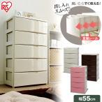 ワイドチェスト 家具 おしゃれ 5段 COD-555 アイリスオーヤマ チェスト 完成品 カラーチェスト プラスチック 衣装ケース おしゃれ 収納ボックス 衣替え