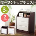 (在庫処分特価!)オープントップチェスト OTC-593 アイリスオーヤマ 完成品 木目調 リビング FAX台 家具