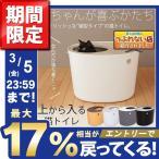 上から猫トイレ PUNT-530 ホワイト・オレンジ アイリスオーヤマ