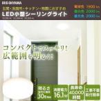 小型シーリングライト 照明 ライト 小型 シーリング 天井照明 シンプル 照明器具 SCL20L-HL・SCL20N-HL・SCL20D-HL アイリスオーヤマ