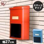 郵便ポスト 郵便受け 壁掛け スタンドタイプ PH-380N アイリスオーヤマ 郵便受けポスト ポスト 屋外用 家庭用 メールボックス