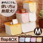 ショッピング収納ボックス フラップボックス 収納ケース 収納ボックス 衣装ケース FLP-M アイリスオーヤマ