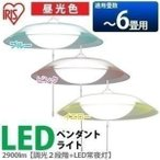 LEDペンダントライト 6畳 照明 PLC6D-P2 洋風 アイリスオーヤマ