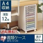 レターケース 書類収納ケース 書類整理棚 A4 木製フロアケース 12段 MFE-5120 アイリスオーヤマ