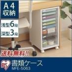 レターケース A4 木製フロアケース 9段 MFE-5063 アイリスオーヤマ