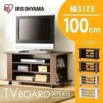 テレビ台 おしゃれ テレビラック AVボード TVボード ローボード  北欧 収納 OAB-100 アイリスオーヤマ
