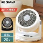 ショッピング扇風機 サーキュレーター 首振り 20畳 静音 アイリスオーヤマ PCF-HM23  扇風機 ファン 家庭用 送風機 空気循環器 おしゃれ